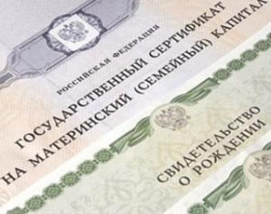 Все банки обязаны принимать сертификат, который выдается после рождения второго ребенка для погашения ипотеки или же для ее выдачи