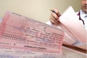 Родовый сертификат - это финансовый документ, с помощью которого оплачиваются медицинские услуги, оказываемые в процессе вынашивания и рождения ребенка