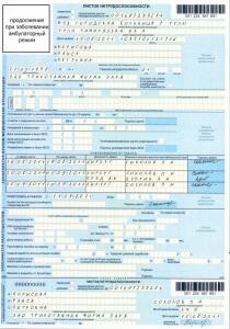 Больничный лист по беременности и родам кто оплачивает общий анализ крови сделать в москве