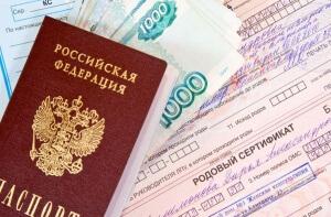 Для получения сертификата, беременная должна предоставить паспорт и полис.