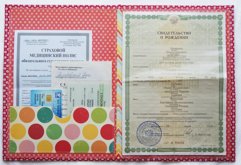 Как сделать гражданство на ребенку