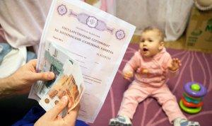 Выплата регионального материнского капитала