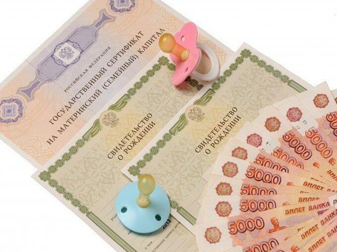 Выдается ли материнский капитал на третьего ребенка в регионах