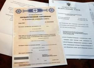 Чтобы денежные средства поступили от государства на расчетный банковский счет необходимо предоставить определенные документы