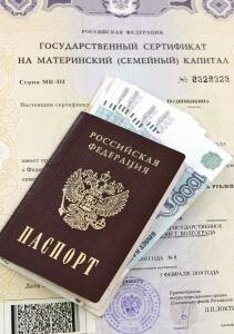 Реализация права на получение материнского ( семейного) капитала для граждан РФ