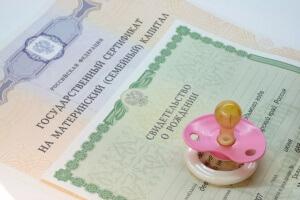 Материнский капитал получают после рождения второго ребенка