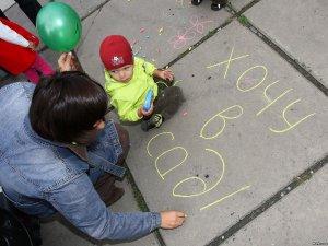 Электронная очередь в детский сад в Волгограде