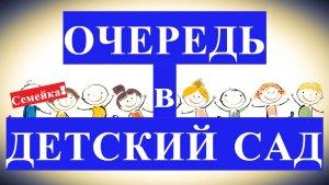 электронный список очереди в детский сад