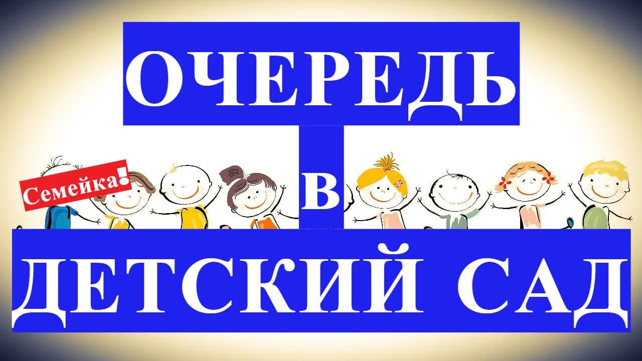 Где посмотреть электронный список очереди в детский сад