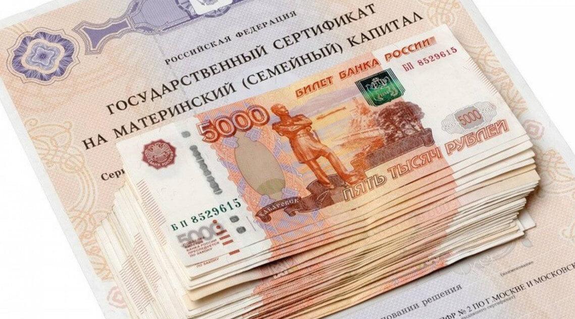 Материнский капитал: куда можно использовать в 2018 году и сложно ли получить субсидию