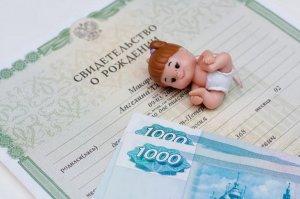 Материальная поддержка в виде выплат после родов женщины
