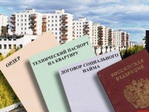 приватизация социального жилья