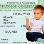 Где сделать СНИЛС ребенку в Москве: российским и иностранным гражданам?