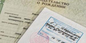 Гражданство ребенка при рождении: куда обращаться для получения, необходимые документы