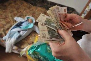 Деньги на малыша от отца