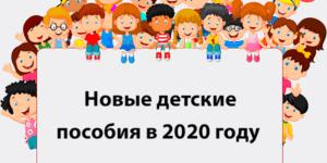 Новые детские пособия: от 3-х до 7-ми лет