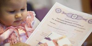 До какого года будут выдавать материнский капитал: сроки после 2021 года
